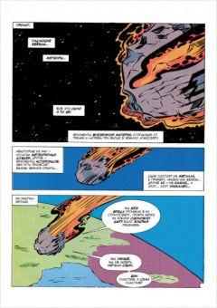 Комикс Черепашки-Ниндзя: Приключения – Ужасы в морской синеве. Книга 5 издатель Illusion Studios