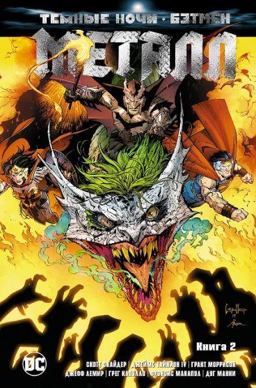 Темные ночи. Бэтмен. Металл. Книга 2 комикс