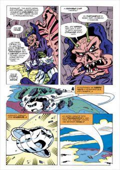 Комикс Черепашки-Ниндзя: Приключения – Ужасы в морской синеве. Книга 5 источник Teenage Mutant Ninja Turtles