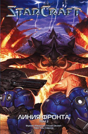 StarCraft: Линия фронта. Том 2 манга