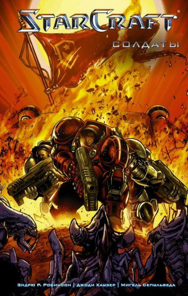 StarCraft: Солдаты комикс