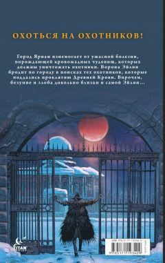 Комикс Bloodborne. Воронья песнь источник Bloodborne