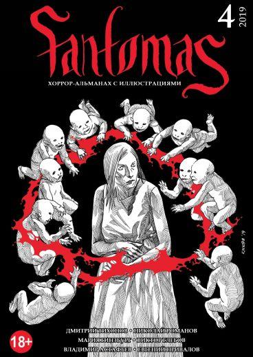 Fantomas №4 комикс