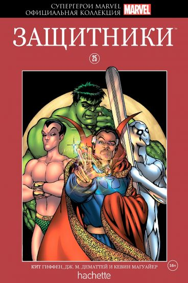 Комикс Супергерои Marvel. Официальная коллекция №25. Защитники комикс