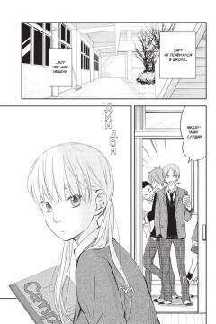 Манга Чудовище за соседней партой. Том 11. источник Tonari no Kaibutsu-kun