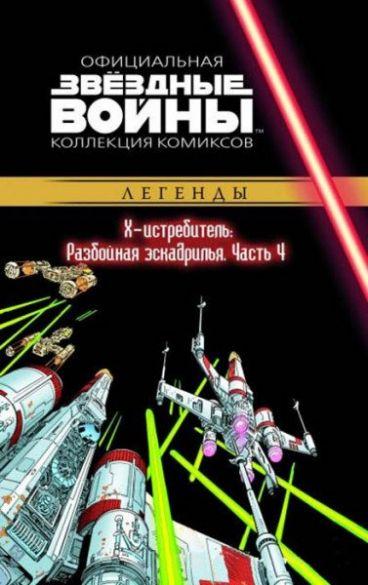 Звёздные войны. Официальная коллекция комиксов. №42. Х-истребитель: Разбойная эскадрилья. Часть 4 комикс