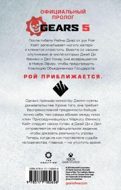 Книга Gears of War. Господство источник Gears of War