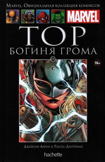 Ашет Коллекция №156. Тор. Богиня грома комикс