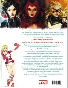 Артбук Marvel. Girl Power. 65 супергероинь вселенной Марвел издатель АСТ