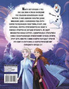 Книга Холодное сердце 2. Приключения Анны и Эльзы. Путешествие на север источник Холодное сердце