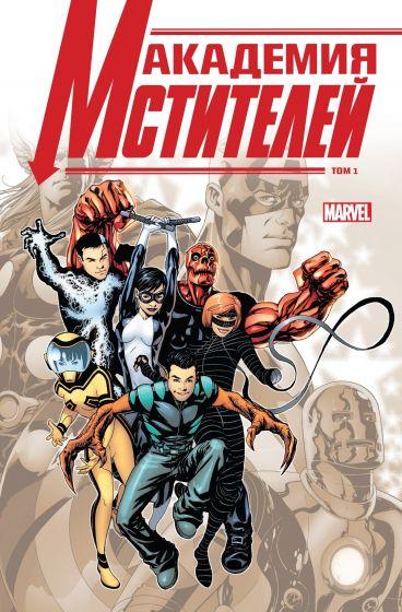 Академия Мстителей. Том 1 комикс