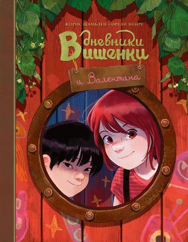 Дневники Вишенки и Валентина комикс