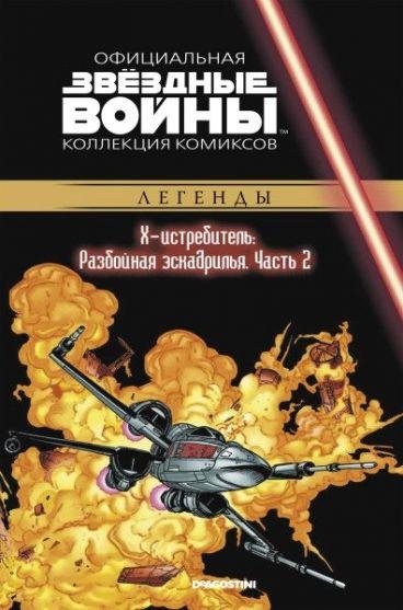 Звёздные Войны. Официальная коллекция комиксов №40 - Х-истребитель: Разбойная эскадрилья. Часть 2 комикс