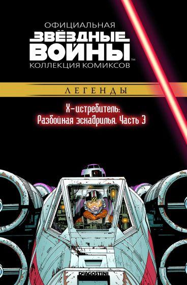 Звёздные Войны. Официальная коллекция комиксов №41 - Х-истребитель: Разбойная эскадрилья. Часть 3 комикс