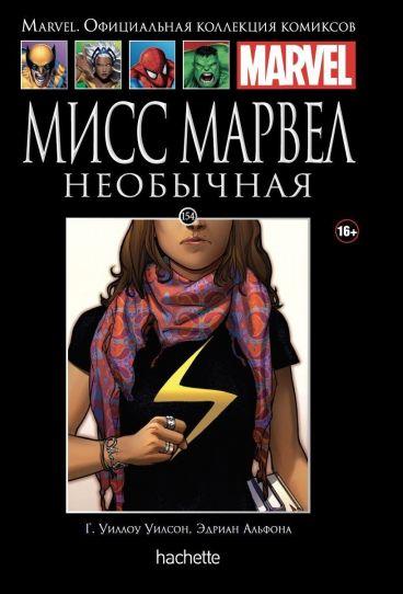 Ашет Коллекция №154. Мисс Марвел. Необычная комикс