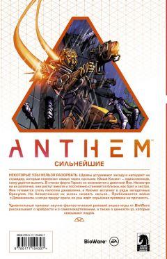 Комикс Anthem. Сильнейшие источник Anthem