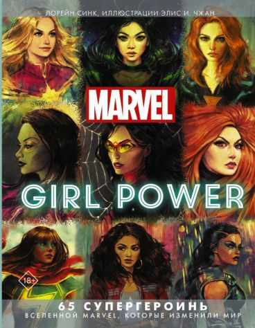 Marvel. Girl Power. 65 супергероинь вселенной Марвел артбук