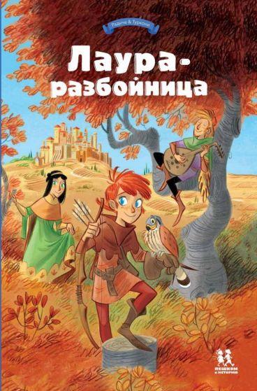 Лаура-разбойница: юные девы, рыцари, заговорщики. Том 1. комикс