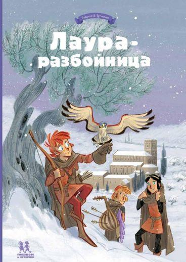 Лаура-разбойница: юные девы, рыцари, заговорщики. Том 2. комикс