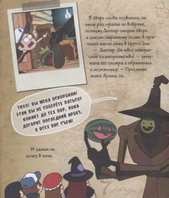 Книга Гравити Фолз. Счастливого Летоуина / Супермаркет ужасов изображение 2