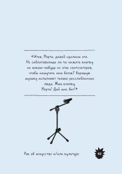 Книга Рик и Морти. Мир глазами Рика издатель Комильфо