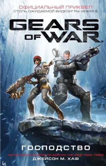 Gears of War. Господство книга