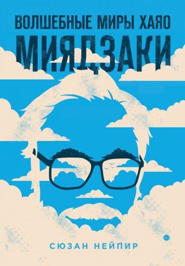 Волшебные миры Хаяо Миядзаки книга