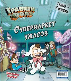 Книга Гравити Фолз. Счастливого Летоуина / Супермаркет ужасов источник Gravity Falls