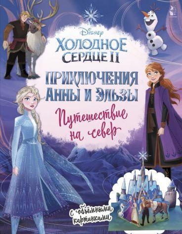 Холодное сердце 2. Приключения Анны и Эльзы. Путешествие на север книга
