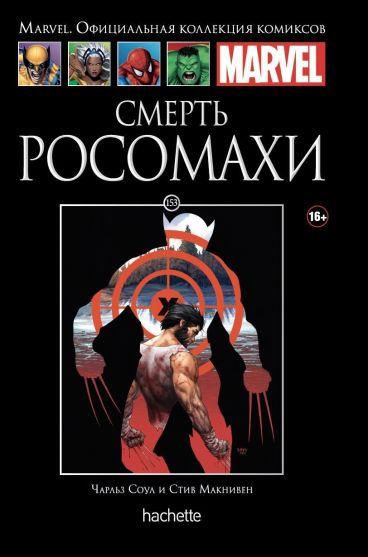 Ашет Коллекция №153. Смерть Росомахи комикс