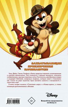 Комикс Чип и Дейл спешат на помощь. Невероятные приключения спасателей источник Chip and Dale Rescue Rangers
