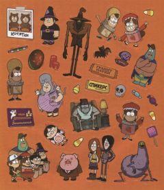 Книга Гравити Фолз. Счастливого Летоуина / Супермаркет ужасов серия Disney