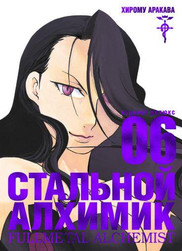 Стальной Алхимик. Книга 6. манга