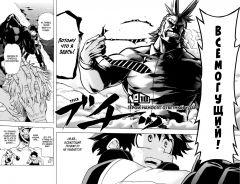 Манга Моя геройская академия. Книга 2. источник Boku no Hero Academia