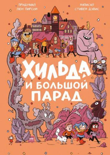 Хильда и Большой парад книга