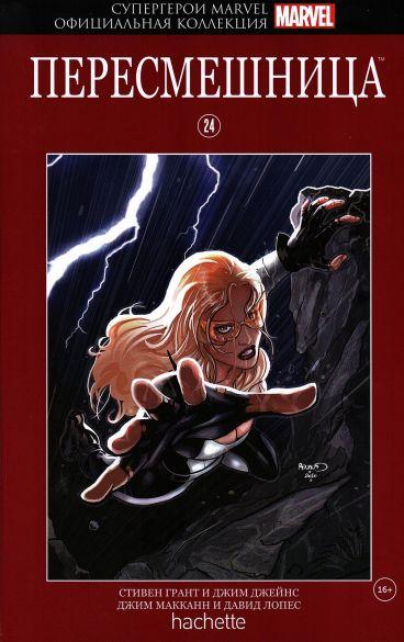 Супергерои Marvel. Официальная коллекция №24. Пересмешница комикс