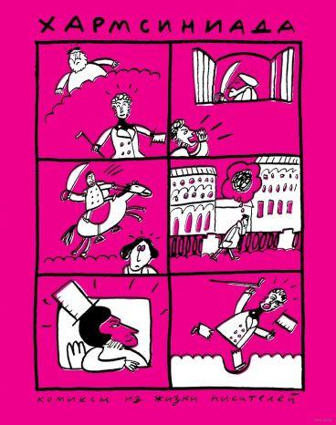 Хармсиниада комикс