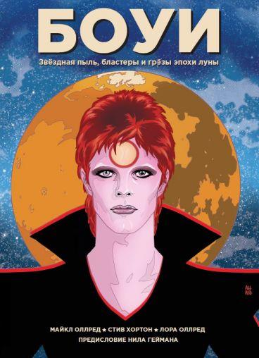 Боуи: звёздная пыль, бластеры и грёзы эпохи луны комикс
