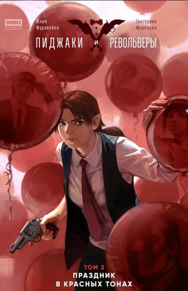 Пиджаки и Револьверы том 2: Праздник в красных тонах комикс