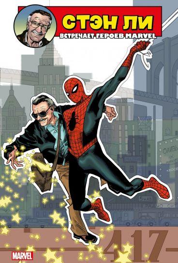 Стэн Ли встречает героев Marvel комикс