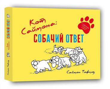 Кот Саймона: Собачий ответ комикс