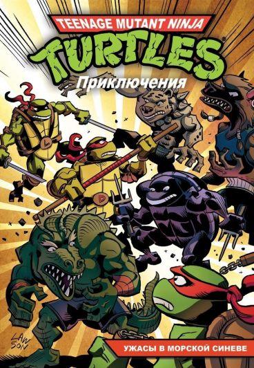 Черепашки-Ниндзя: Приключения – Ужасы в морской синеве. Книга 5 комикс
