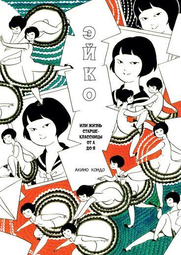 Эйко, или Жизнь старшеклассницы от А до Я манга