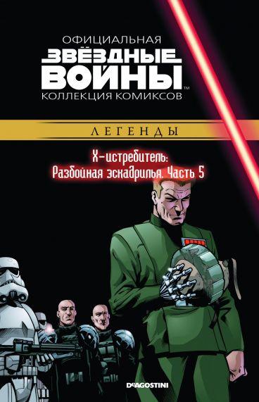 Звёздные войны. Официальная коллекция комиксов. №43. Х-истребитель: Разбойная эскадрилья. Часть 5 комикс