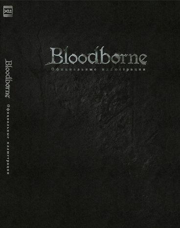 Bloodborne: Официальные Иллюстрации артбук