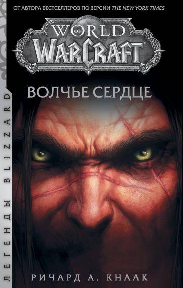 World of Warcraft: Волчье сердце книга