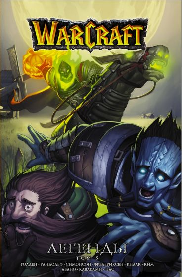 Warcraft: Легенды. Том 5 манга