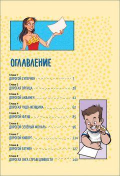 Комикс Дорогая Лига Справедливости автор Густаво Дуарте и Майкл Нортроп