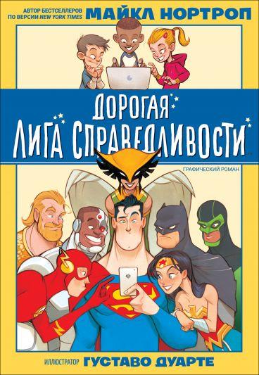 Дорогая Лига Справедливости комикс