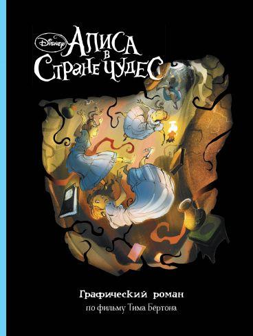 Алиса в Стране Чудес. Графический роман комикс